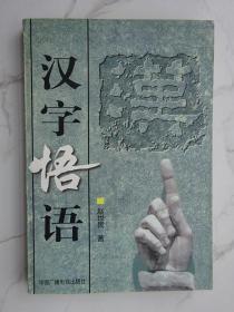 《汉字悟语》