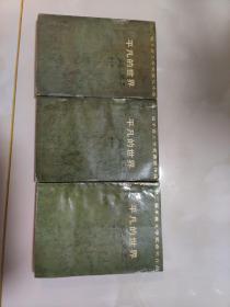 平凡的世界  全三册 绿皮 文联1986第1版