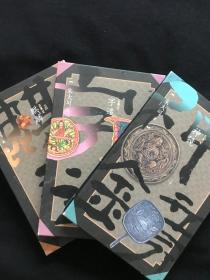 朱大可签名 精装三册全签     朱大可古事记系列套装(麒麟+字造+神镜 共3册)
