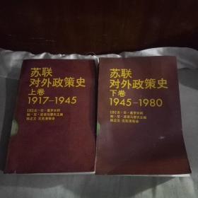 苏联对外政策史(上下卷)馆藏本