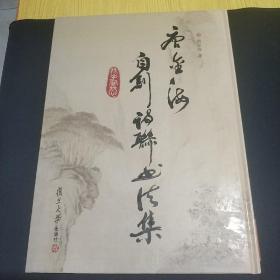 唐金海自创诗联书法集:我手写我心