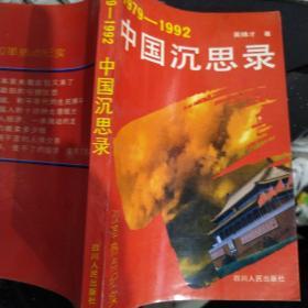 中国沉思录:1979-1992改革热点纪实