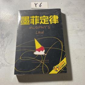墨菲定律/ 人生金书