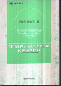 羽悦泓译:原创文学作品英译实践研究