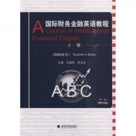 国际财务金融英语教程:教师用书(下册)