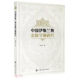 中国伊斯兰教金陵学派研究