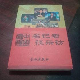 中国电视名记者谈采访
