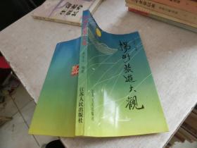 扬州旅游大观      库2
