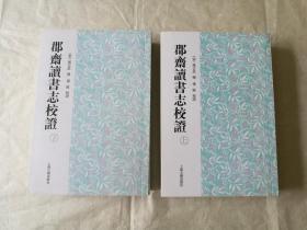 国学古籍类:郡斋读书志校证(上下册)