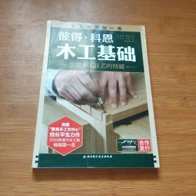 彼得·科恩木工基础:掌握木工技艺的精髓