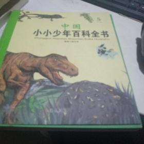 中国小小少年百科全书5·H-J卷