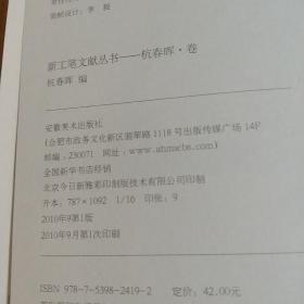新工笔文献丛书:杭春晖