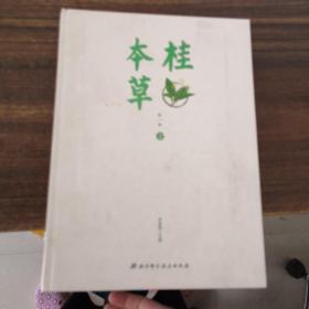 桂本草  第一卷(上册  缺4-10页)