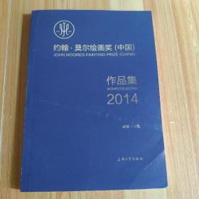 约翰·莫尔绘画奖(中国)作品集2014
