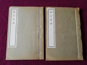 国学古籍类:南江札记(二册)