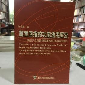 篇章回指的功能语用探索:一项基于汉语民间故事和报刊语料的研究(非二手)