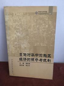 日伪对华中沦陷区经济的掠夺与统制