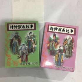 收藏扑克牌百图系列 精装扑克封神演义故事烟画百图扑克 全套2副