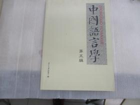 中国语言学   (第五辑)