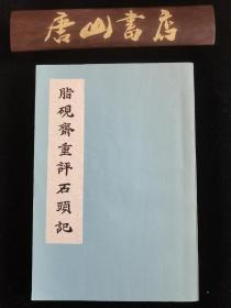 脂砚斋重评石头记(甲戌本)  私藏品佳  1975年一版一印 《红楼梦》收藏的一个重要版本,原版影印,朱笔套色批注,品相超好,适合收藏。 红楼梦的收藏版本 1、戚蓼生序《石头记》简称戚序本 2、《脂砚斋重评石头记》(甲戌本) 3、《脂砚斋重评石头记》(己卯本) 4、《脂砚斋重评石头记》(庚辰本)     5、《石头记》,南京图书馆藏本)戚宁本     6、梦觉主人序《红楼梦》简称甲辰本