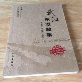 武汉东湖故事