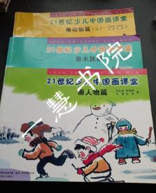 21世纪少儿中国画课堂: 画人物篇+画水族篇+画动物篇二 (三本合售)