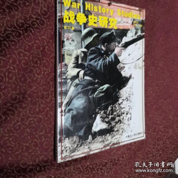 战争史研究(二)第23册