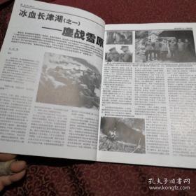 突击 1(原战场)本垒打编著(一版一印)(二战期刊)