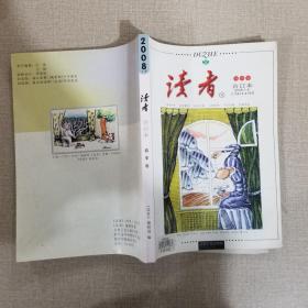 读者  春季卷 合订本2008.1-6 总第414-418期
