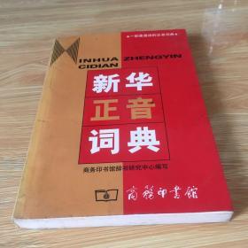 新华正音词典