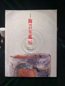 Graphic 陶艺年鉴'85Annual of ceramic art in Japan'85日本陶瓷年鉴1985年