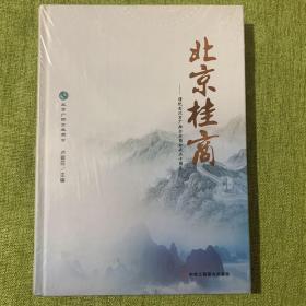 北京桂商——谨记念北京广西企业商会成立十周年