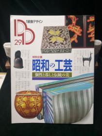装饰设计季刊Decorative design 第29号日本学习研究社1989年发行