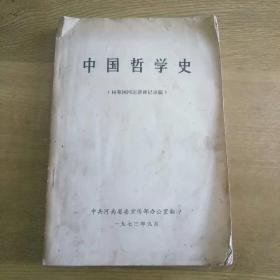 中国哲学史 杨国荣同志讲课记录稿