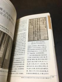《活字本》(中国版本文化丛书)