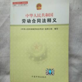 中华人民共和国劳动合同法释义
