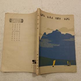 庐山史话(32开)平装本