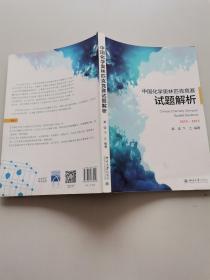 中国化学奥林匹克竞赛试题解析