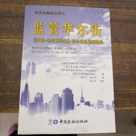 经济金融前沿译丛:监管华尔街《多德·弗兰克法案》与全球金融新架构