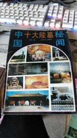 中国十大陵墓秘闻
