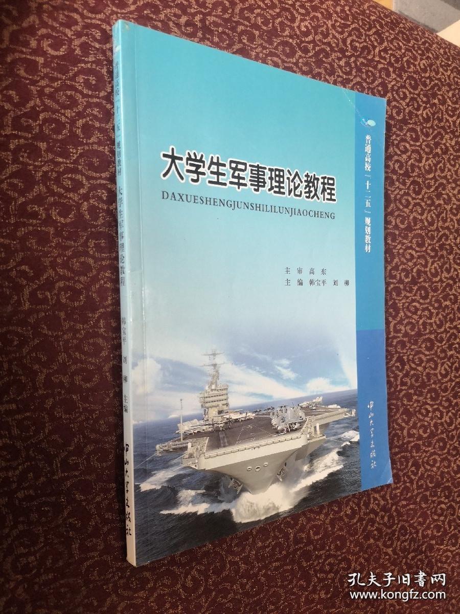 大学生军事理论教程(正版)