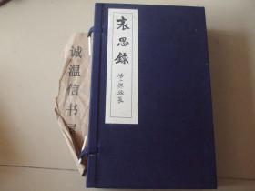 哀思录(一函三册)