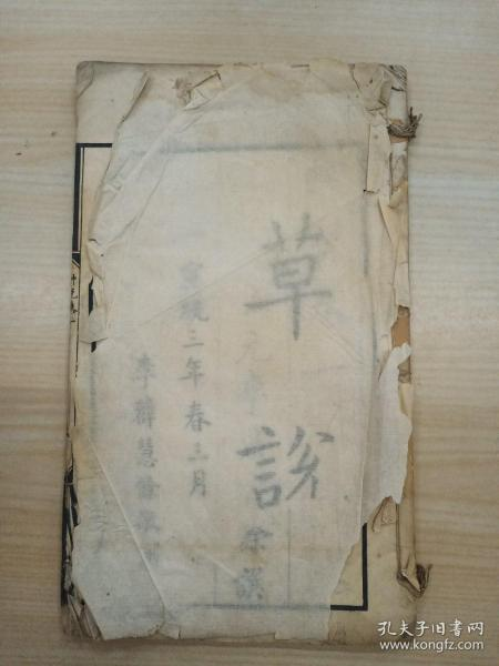 线装旧书   草说  卷一 (宣统三年)