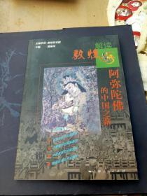 阿弥陀佛的中国之路