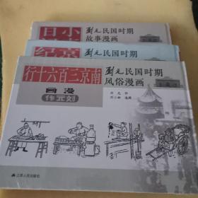 刘元民国时期纪实漫画系列全3册