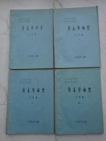 《冀东革命史》1--4(全四册)送审稿