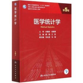 医学统计学第五版