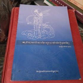 藏医产科学研究及临床治疗 藏文