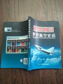 邮票图说:世界航空史话   原版内页干净