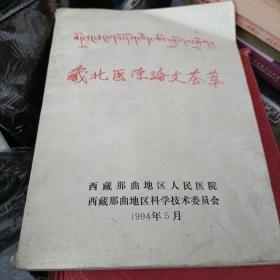 藏北医学论文荟萃